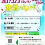 1203恋活night!!