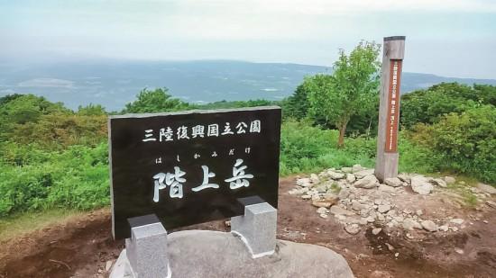 sP06_階上岳頂上