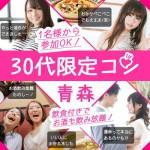 022430代限定コンin青森