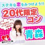 0210男女20代限定「20代限定コン青森」