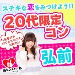 0128男女20代限定「20代限定コン弘前」