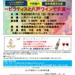 JA八戸婚活イベントチラシ