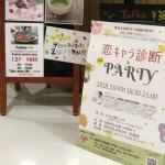 画像:恋キャラ診断&プチPARTY