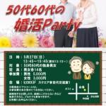 画像:50代60代の婚活Party(第2の人生のパートナー探し)