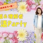 画像:再婚&再婚理解者の婚活Party