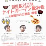 画像:BBQ&PIZZAナイトガーデン飲み会
