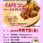 画像:CAFEコン~トークでENJOY!~