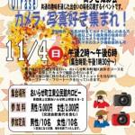 画像:婚活in Oirase~ベストショットを狙え!街あるき撮影会