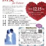 画像:出愛 for Future