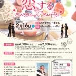 画像:恋するsweets♥buffet 2019