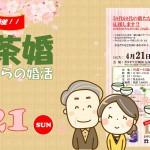 画像:お茶婚 in 五所川原