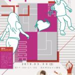 画像:スポーツまちコン ~チームワークが恋に発展!?~