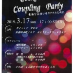 画像:CocktaildeCouplingParty