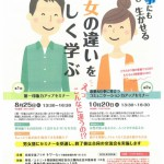 190825十和田婚活セミナー