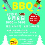 190908Let's GOコンBBQ