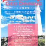 190921恋するGEO DINNING