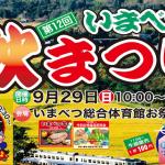 akimatsuri2019-3