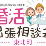 touhoku-1024x644
