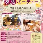 友活パーティー2019 A4表 (002)