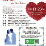 191123第10回青森みらいライオンズクラブ恋活パーティー