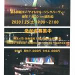 200125船コンナイトクルージングパーティー