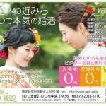 200113_0126むつ開催婚活パーティー