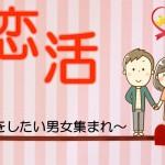 200223恋活
