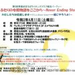 200411まほろばライオンズ_改