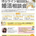 婚活出張相談会_十和田イメージ画像