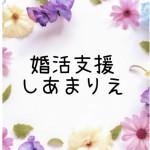 婚活無料相談会(土)イメージ画像