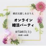 9/26しあまりえイベント画像