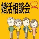 婚活無料相談会(クローバーサークル)イメージ画像
