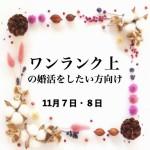 11/7-8ワンランク上の婚活をしたい方向け面談