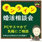 クローバーサークル相談会_7月