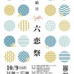 六恋祭11 (1)