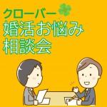 クローバーサークル相談会_10月